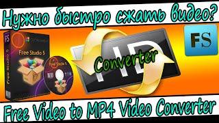Как быстро сжать видео? Free Video to MP4 Converter!(Всем ку! Решил я тогда заснять видео Fraps-ом, а потом сжать и оставить 60 FPS! Видео в 20 минут конвертировалось..., 2015-04-25T07:04:30.000Z)