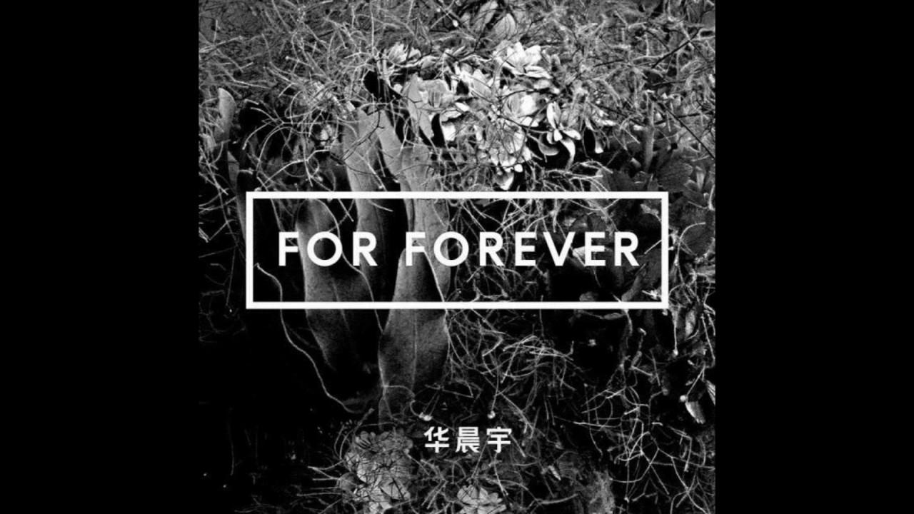 華晨宇 -《For Forever》