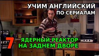 �������� ���� Учим английский по сериалам. Теория Большого Взрыва. ������
