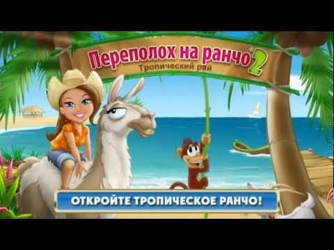 Познавательный мультик ИГРА для детей Переполох на ранчо [2] Интересное детям