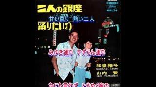 1966年(昭和41年)9月発売。 ベンチャーズのインスト曲「Ginza Light」...