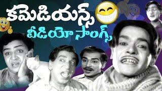 Telugu Comedians Video Songs - Back 2 Back Comedy Actors Songs - Video Songs Jukebox