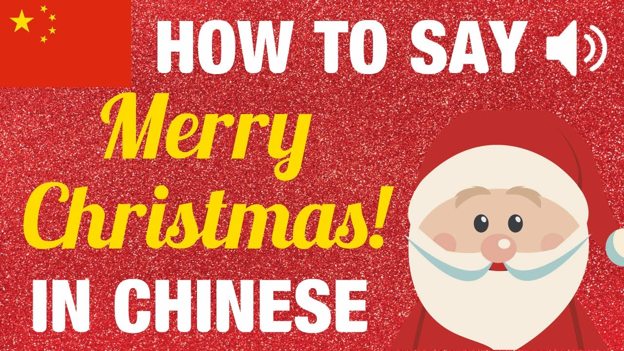 how to say merry christmas in chinese audio pinyin hanzi youtube