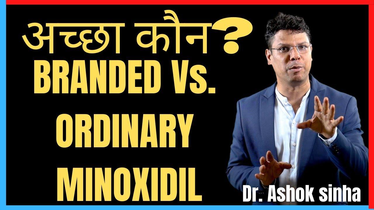 ब्रांडेड या आर्डिनरी मिनोक्सिडिल - अच्छा कौन और  कैसे ? Dr. Ashok Sinha