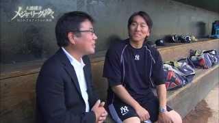 2015/08/23 松井秀喜×大越健介