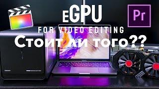 Egpu Для Обработки Видео На Macbook Pro. Стоит Ли Покупать? Razer Core X Vs Breakaway Box 350w