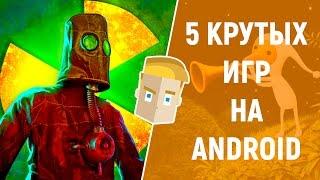 5 КРУТЫХ ИГР НА ANDROID - Game Plan #971(Всем привет, дорогие друзья, с вами я Юрий Аксенов, а вы смотрите видео на канале Game Plan. За последние пару..., 2016-12-03T11:47:49.000Z)