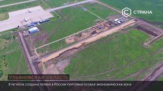Ульяновская область | Регионы | Телеканал