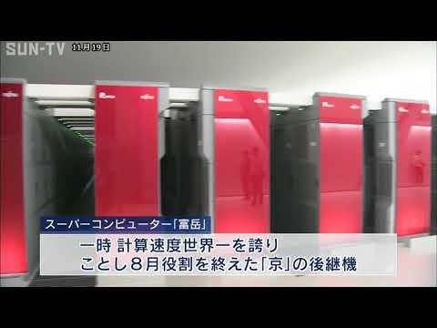 スーパー コンピュータ 富岳