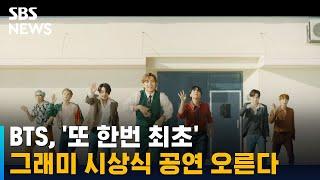 BTS, 그래미 시상식 공연 오른다…한국 가수 최초 / SBS