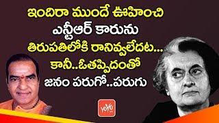 Unknown Shocking Incidents Between Indira Gandhi And Sr NTR | TDP Vs Congress | YOYO TV Channel