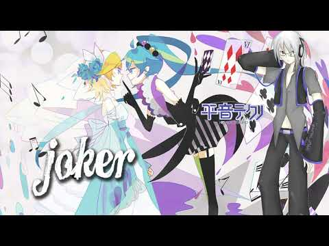 【Hirane Tekuno V4】Joker【VOCALOID4/VOYAKILOID4】