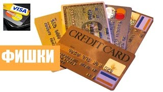 ФИШКИ КРЕДИТНОЙ КАРТЫ(В этом видео я расскажу #фишки #кредитной карты, которыми пользуюсь сам. И всего 4: #кредитный #лимит, хранение..., 2016-09-21T18:11:21.000Z)
