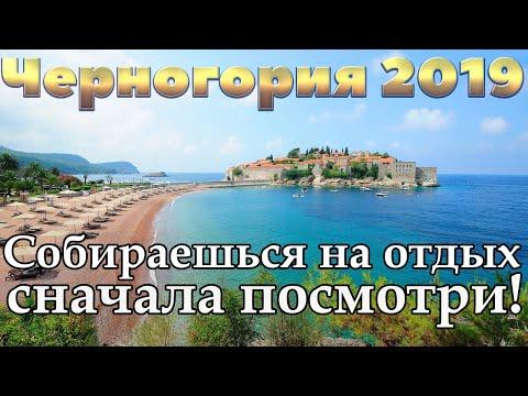 Черногория 2019   Будва   Котор   Бечичи   Святой Стефан   Петровац   Тиват   Пржно