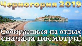 Черногория 2019 | Будва | Котор | Бечичи | Святой Стефан | Петровац | Тиват | Пржно
