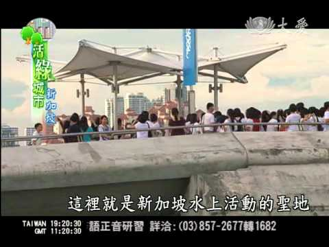 2010.12.28大愛新聞~活綠城市新加坡-海上水庫