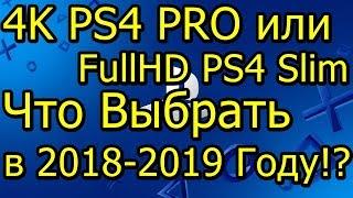 4K! PS4 PRO или FullHD PS4 Slim Что Выбрать в 2018-2019 Году!