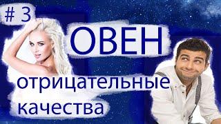 ГОРОСКОП. ОВЕН. Иван Ургант Вадимир Познер и Полина Гагарина.  Отрицательные качества.  Видео №3.