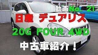 H 24年日産デュアリス【走行7.5万キロ】のご紹介!