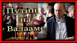 Путин на Валааме. 11.07.2016