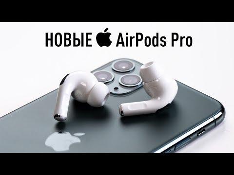 Первая полная распаковка AirPods Pro
