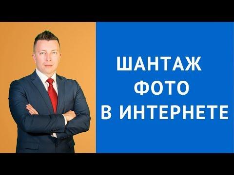 Шантаж фото в интернете - Консультация адвоката по уголовным делам