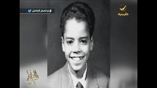 سيرة صوت الأرض الراحل طلال مداح في برنامج الراحل مع محمد الخميسي