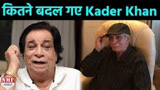 अपनी comedy से दीवाना बनाने वाले kader khan की हुई ऐसी हालत, पहचानना हुआ मुश्किल