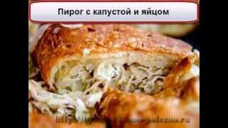 Пирог с капустой и яйцом(http://bystro-vkusno-polezno.ru На этом видео Вы можете посмотреть как приготовить очень простой и вкусный пирог с капуст..., 2014-02-24T21:55:32.000Z)