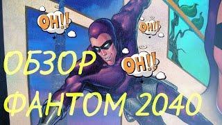 Фантом 2040(Обзор мультсериала)