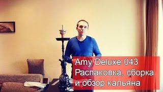 Кальян Amy Deluxe 043 (Емі Делюкс) - розпакування, складання та огляд кальяну