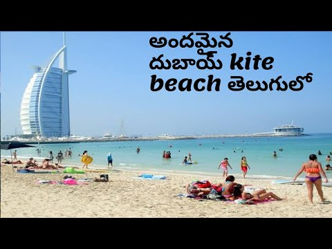 Kite Beach Dubai full details in Telugu