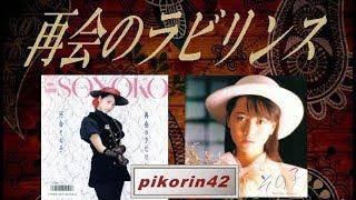 1986年リリース 4枚目のシングル 作詞・秋元 康 作曲・後藤 次利 「ラ...