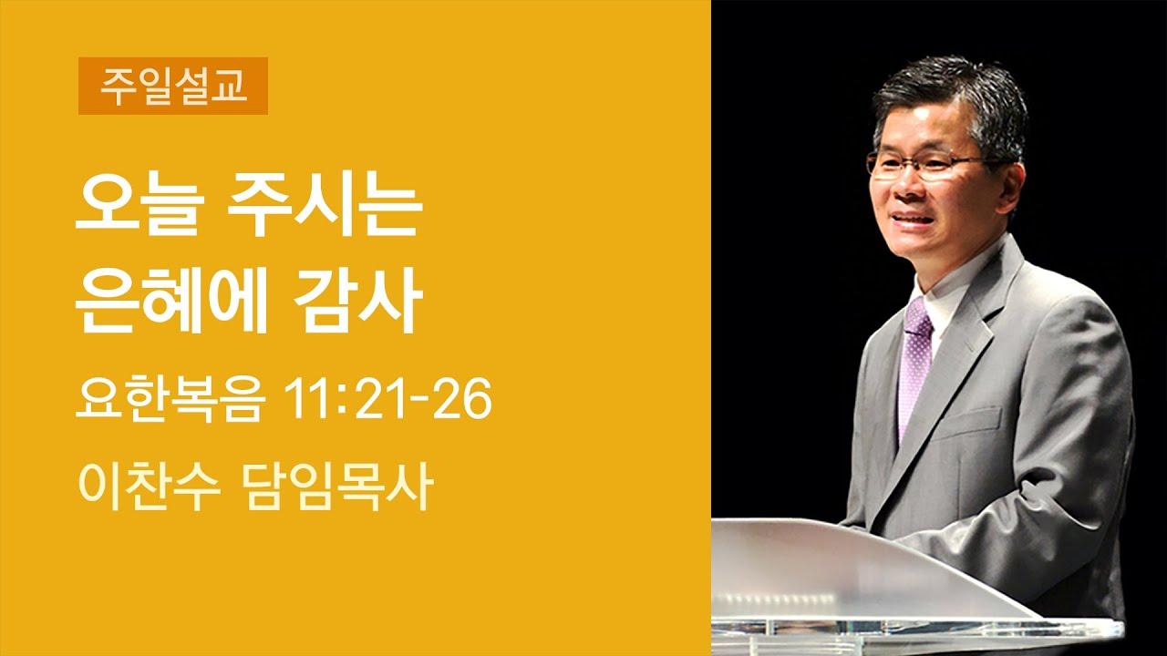 2020-12-13 설교 | 오늘 주시는 은혜에 감사 | 이찬수 담임목사 | 분당우리교회 주일설교