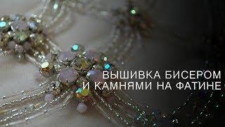 Вышивка бисером, стеклярусом и камнями на фатине. Handmade embroidery. Haft ręczny na tiulu