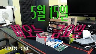 오윤기컴퓨터 춘천컴퓨터수리판매 춘천조립컴퓨터  게임용컴…