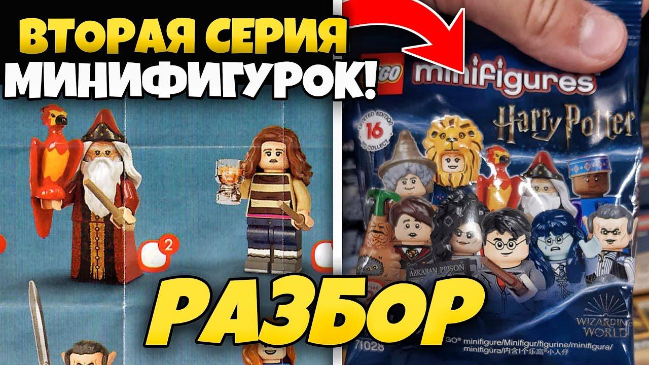 LEGO Гарри Поттер минифигурки 2 серия 71028 разбор