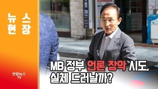 [뉴스현장] MB 정부 언론 장악 시도, 실체 드러날까? / 연합뉴스TV (YonhapnewsTV)