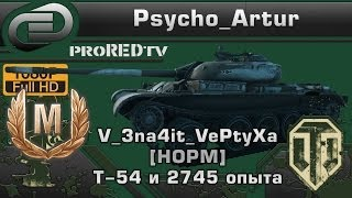 Т-54 и 2745 опыта by V_3na4it_VePtyXa [HOPM]