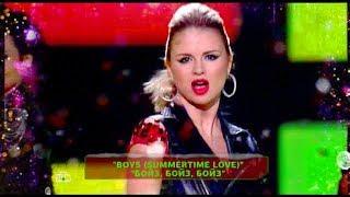 Анна Семенович - Бойз, бойз, бойз (кавер Sabrina - Boys)