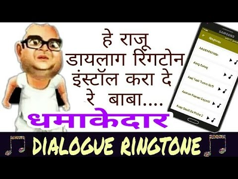 Bollywood movies dialogue ringtone.