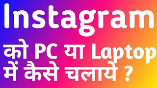 Gambar cover How to use install Instagram app in Pc Computer window 7 or in  laptop in hindi