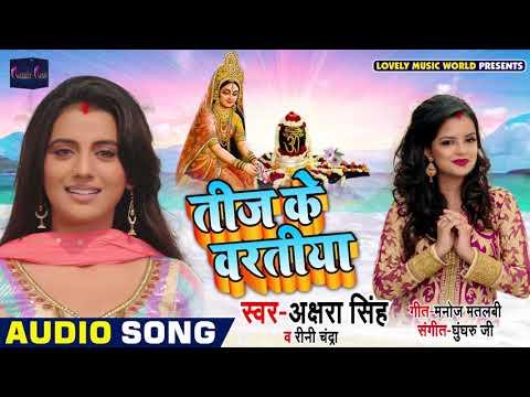 #Akshara Singh और #Rini Chandra का New भोजपुरी #तीज_Special_Song - Teej Ke Vartiya - Bhojpuri Songs