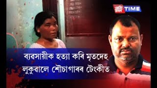 New revelations in the gruesome murder case of Bongaigaon based businessman