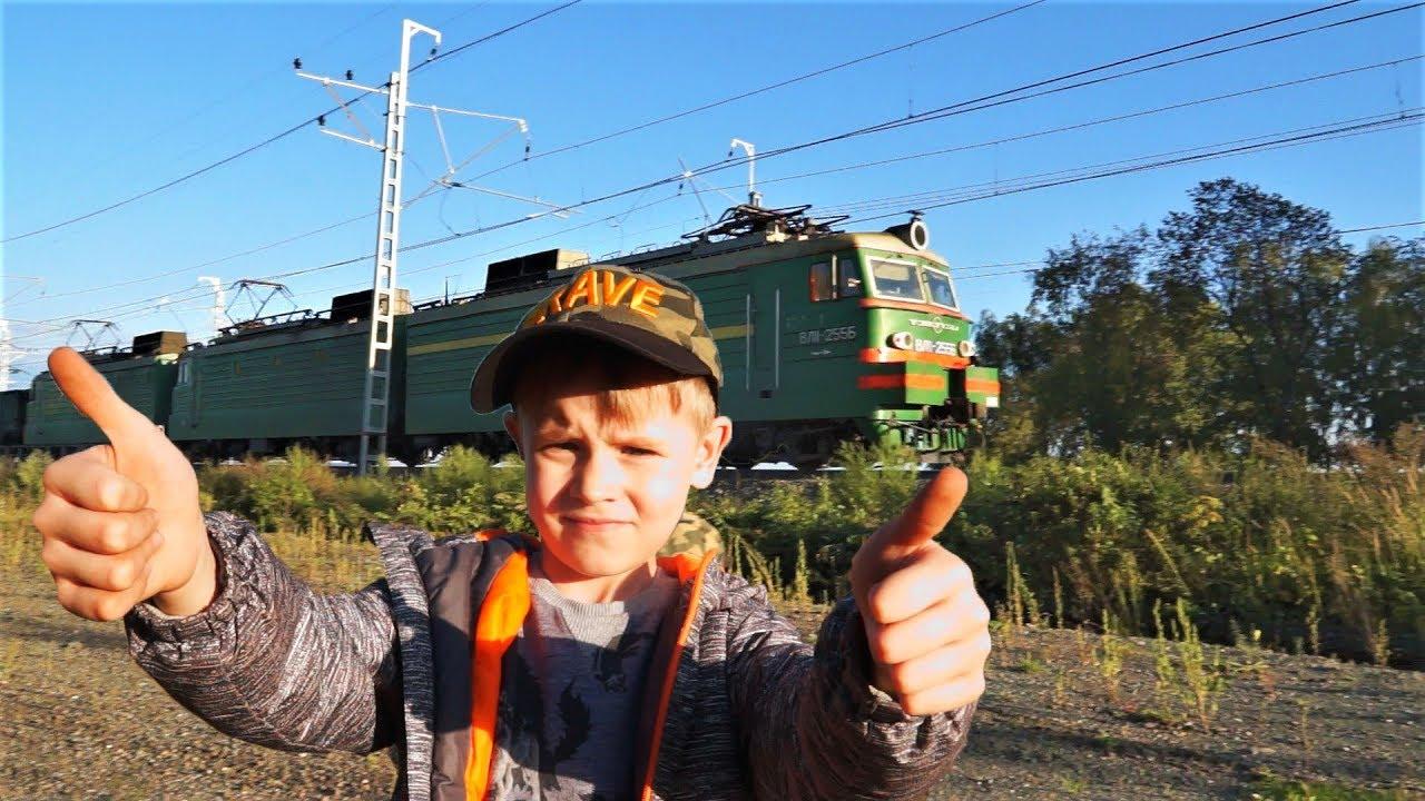 Макс смотрит поезда Видео для детей про поезда и железнодорожный транспорт