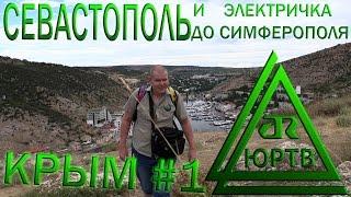 ЮРТВ 2016: Крым #1. Севастополь и электричка до Симферополя. [№0154](10 июля 2016 я прибыл в Севастополь. Сначала мы отправились в центр города, где сосредоточена большая часть..., 2016-07-24T14:00:03.000Z)