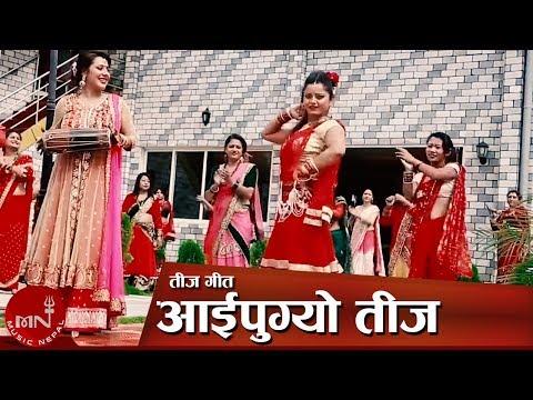 New Teej Song 2072 Aaipugyo Teej by Manju Paudel HD - Teej 2015