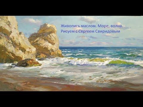 Живопись маслом. Учимся рисовать. Рисуем море, скалы, волну, часть 1.