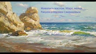 Живопись маслом. Рисуем море, скалы, волну, часть 1.