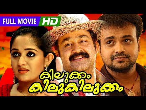 malayalam evergreen comedy movie kilukkam kilukilukkam hd ft mohanlal kavya madhavan malayalam old movies films cinema classic awards oscar super hit mega action comedy family road movies sports thriller realistic kerala   malayalam old movies films cinema classic awards oscar super hit mega action comedy family road movies sports thriller realistic kerala